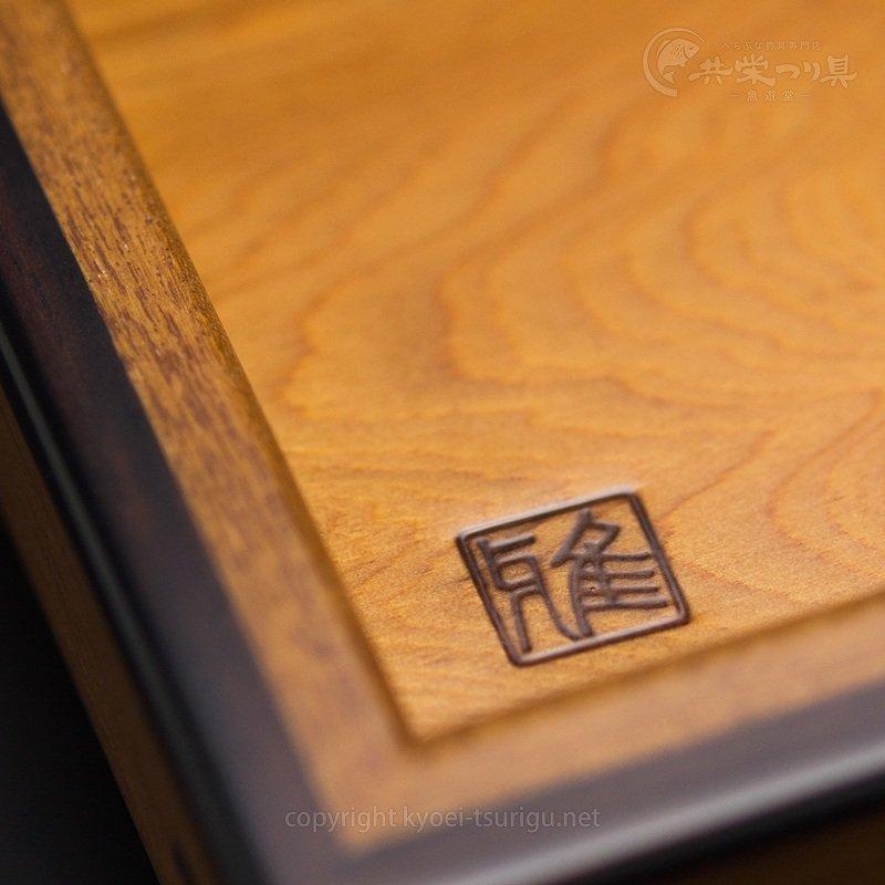 【箱雅】屋久杉お膳 No.12 収納袋付【送料無料】のサムネイル画像