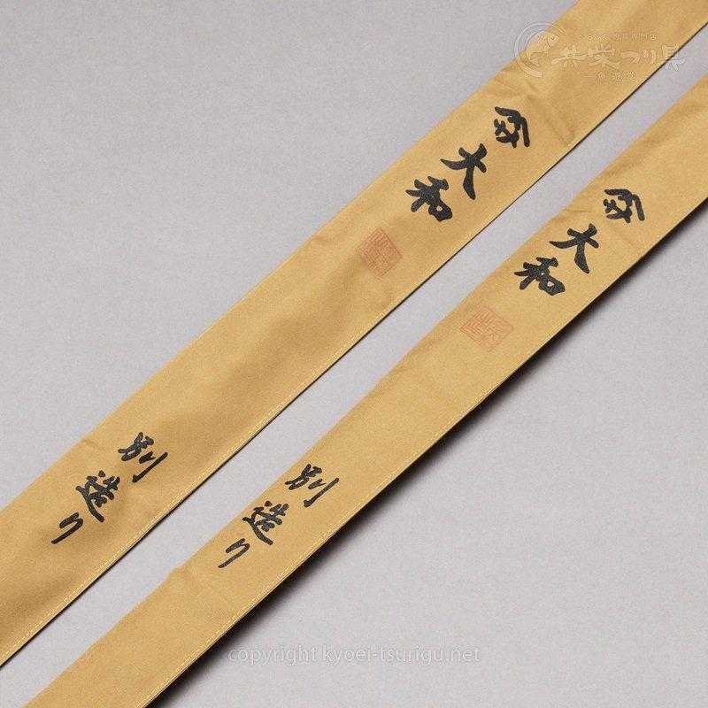 【ヤマサ大和】短竿用別造り 笛巻【竿掛け・玉の柄セット】のサムネイル画像