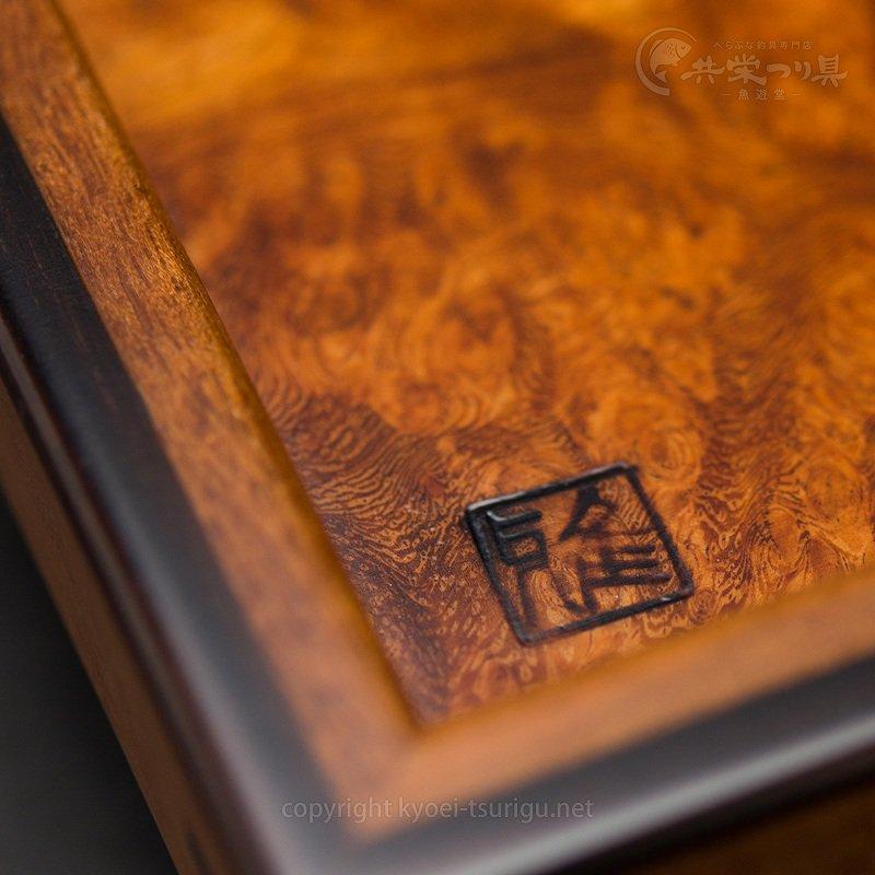 【箱雅】特選花梨お膳 No.14 収納袋付【送料無料】のサムネイル画像