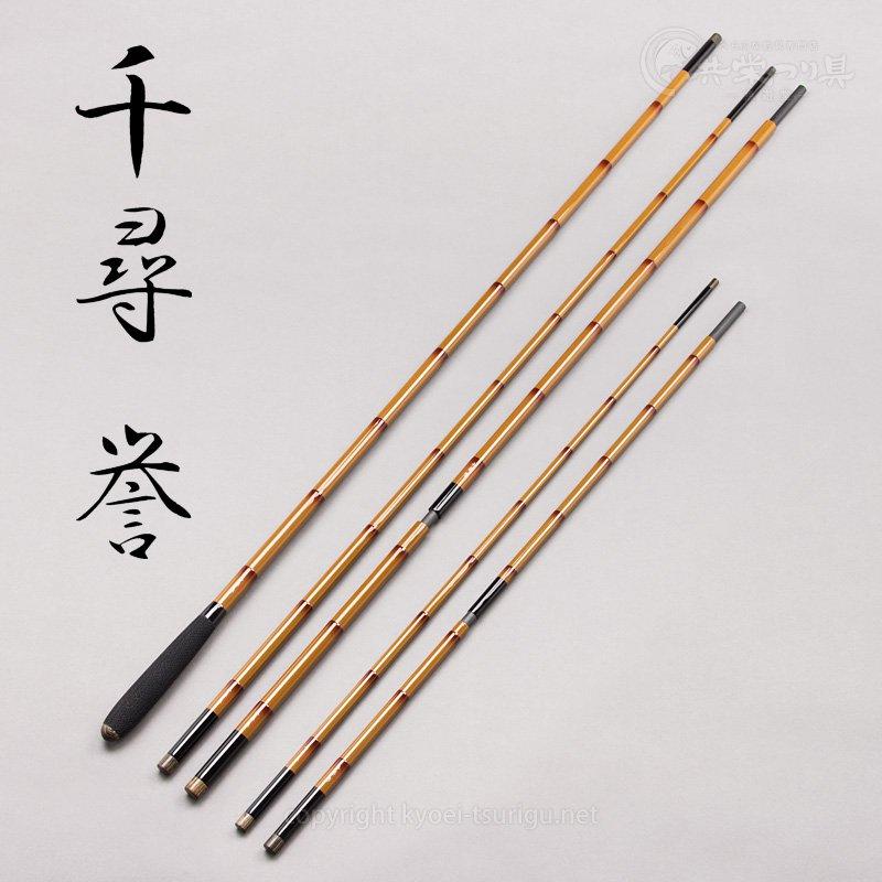 【ダイシン】千尋 誉(ほまれ)カーボン竿掛・玉ノ柄