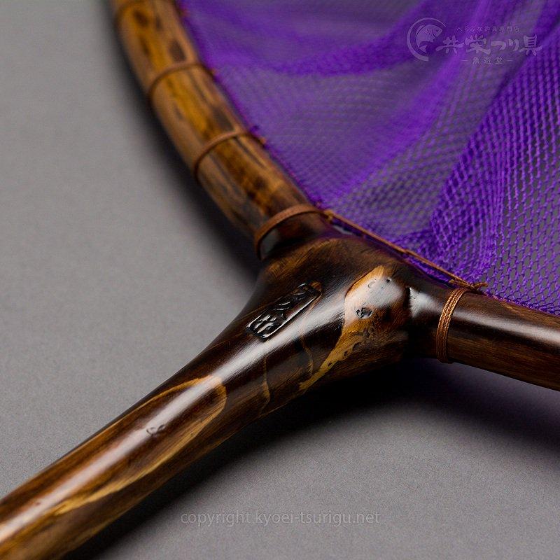 万久作 天然木網付き玉枠 No.3(尺二・36cmサイズ)のサムネイル画像