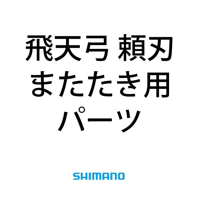 【シマノ】飛天弓 頼刃 またたき用パーツ【お取り寄せ・代引不可】