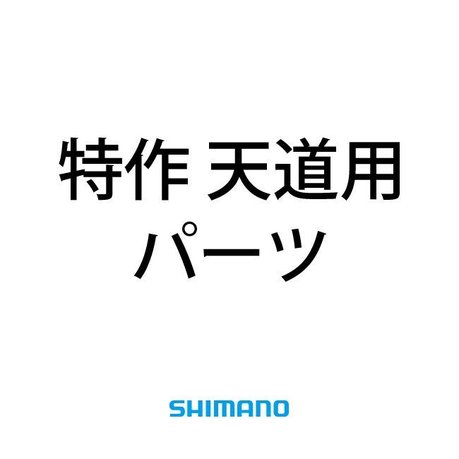 【シマノ】特作 天道用パーツ【お取り寄せ・代引不可】