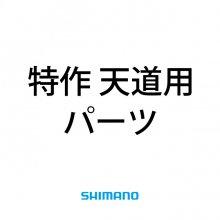 特作 天道用パーツ【お取り寄せ】