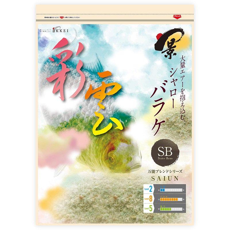 【一景】SB彩雲