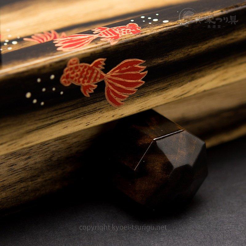 【忠相】お膳(黒柿)No.3 収納袋付【送料無料】のサムネイル画像
