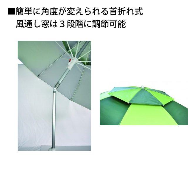 【ベルモント】パラソル100首折れ MR-091/MR-092(グリーン/イエロー)のサムネイル画像