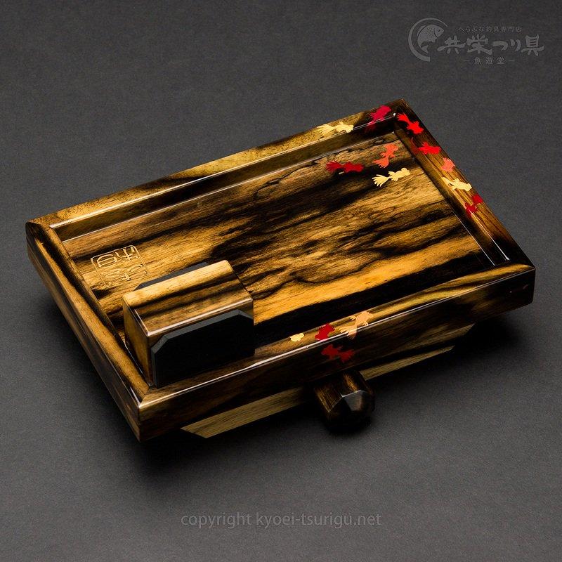 【忠相】お膳(黒柿)No.4 収納袋付【送料無料】のサムネイル画像