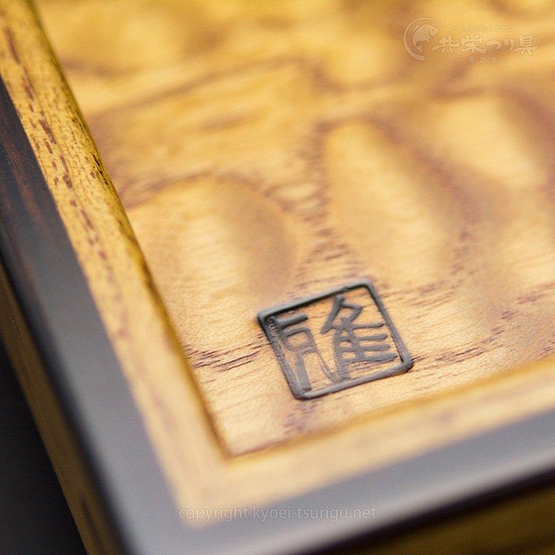 【箱雅】キハダ共木造お膳 No.21 収納袋付【送料無料】のサムネイル画像