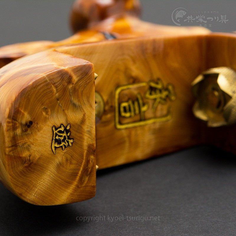 【承言-遊-】ヒバ(希少瘤材) 中型弓形万力 金印 No.1【送料無料】のサムネイル画像