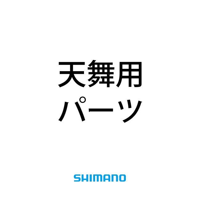 【シマノ】天舞用パーツ【お取り寄せ・代引不可】