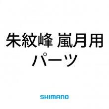 【シマノ】朱紋峰 嵐月用パーツ【お取り寄せ・代引不可】