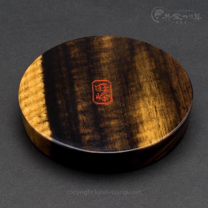 【遊峰】黒柿うどん皿(丸型No.2)のサムネイル画像