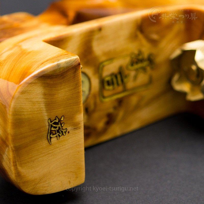 【承言-遊-】ヒバ 中型弓形万力 金印 No.5【送料無料】のサムネイル画像