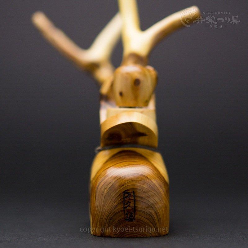 【杜松万力】万久作 No.32(中) 弓型 【送料無料】のサムネイル画像