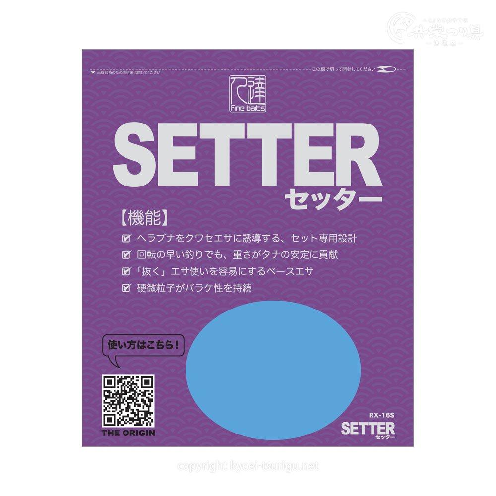 【達人】セッター