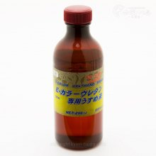 【サンコー商会】E-カラーウレタン専用うすめ液 250ml【うらしま印】