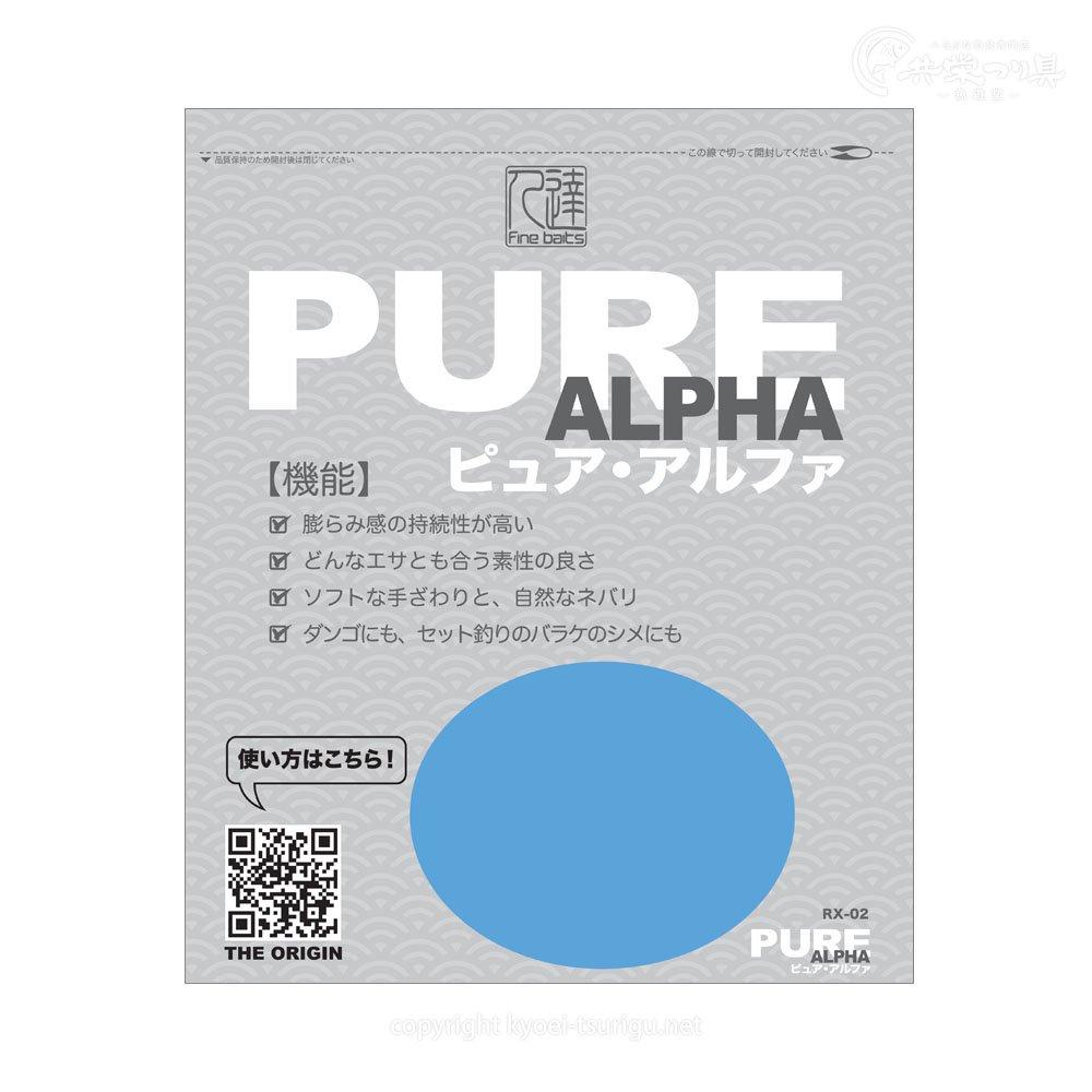 【達人】ピュア・アルファ