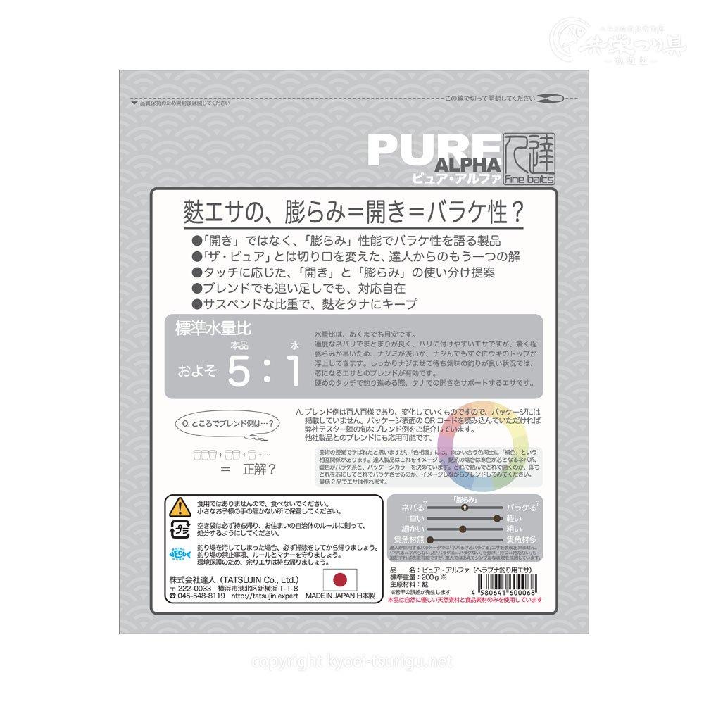 【達人】ピュア・アルファのサムネイル画像