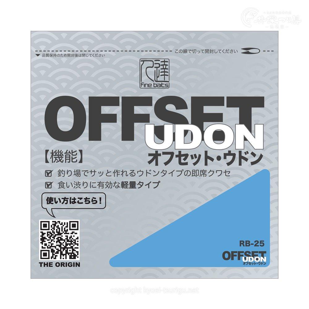 【達人】オフセット・ウドン