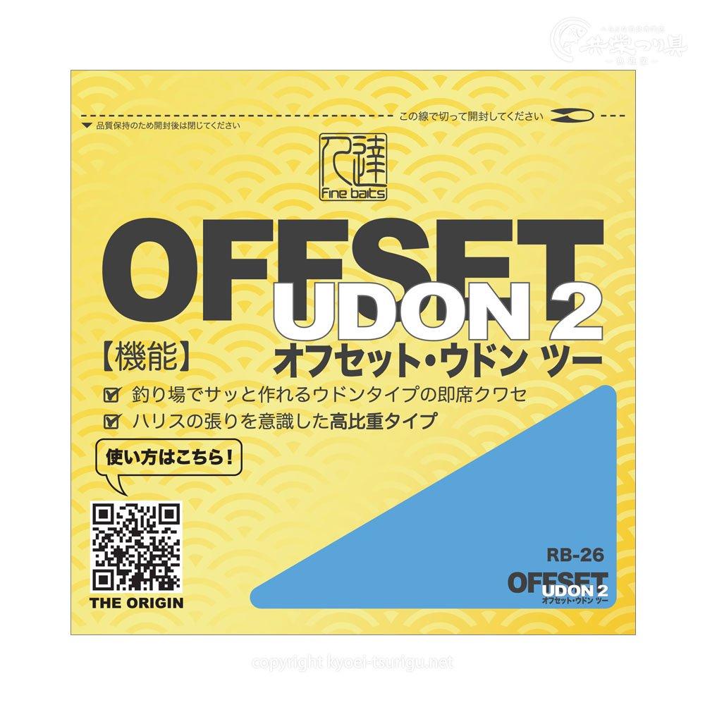 【達人】オフセット・ウドン2