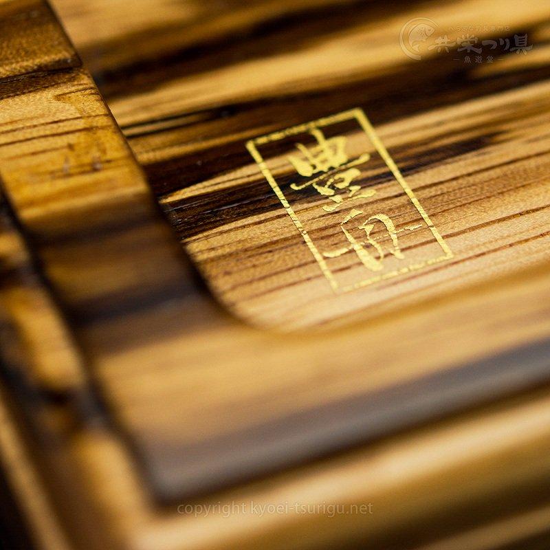 【豊舟】お膳 No.1 ゼブラウッド【送料無料】のサムネイル画像