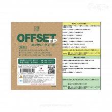 【達人】オフセット・TP