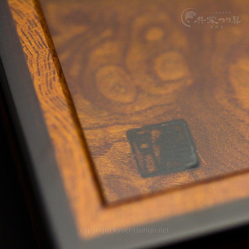 【箱雅】ケヤキ共木造お膳 No.26 収納袋付【送料無料】のサムネイル画像