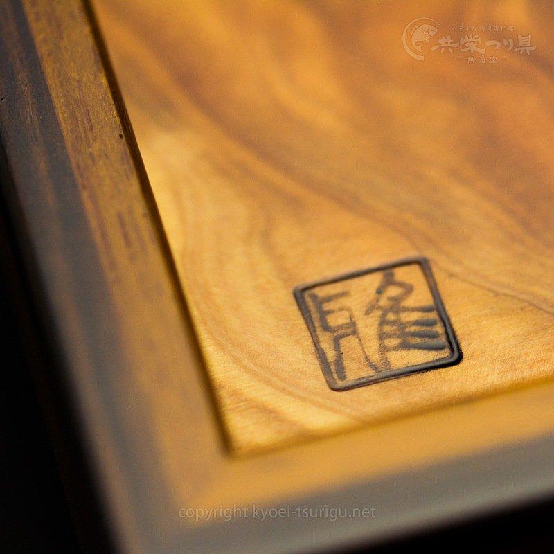 【箱雅】特選杉コブお膳 No.27 収納袋付【送料無料】のサムネイル画像