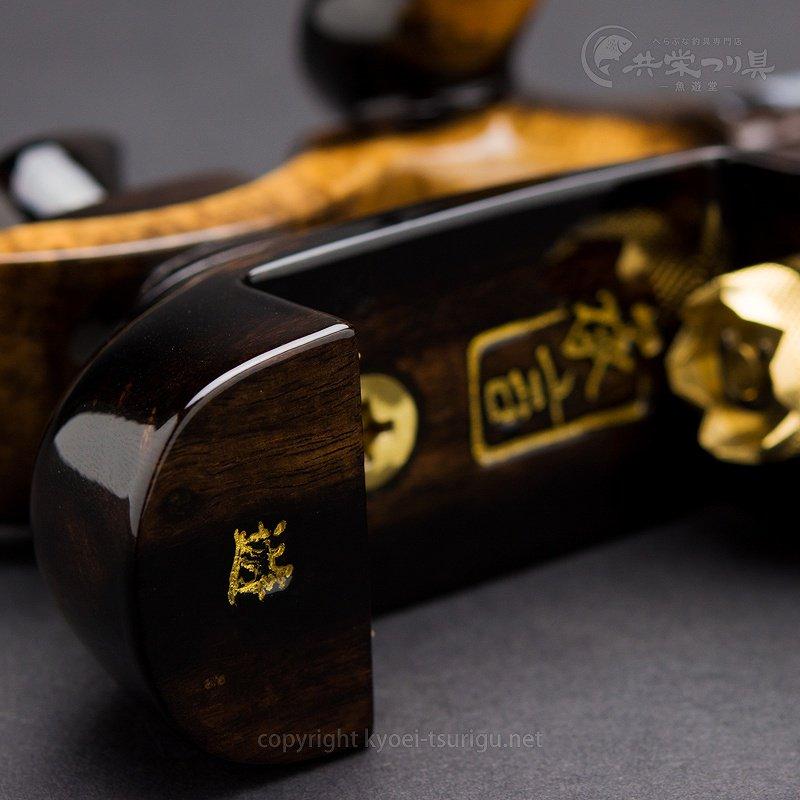 【承言-遊-】黒柿 中型弓形万力 金印 No.19【送料無料】のサムネイル画像