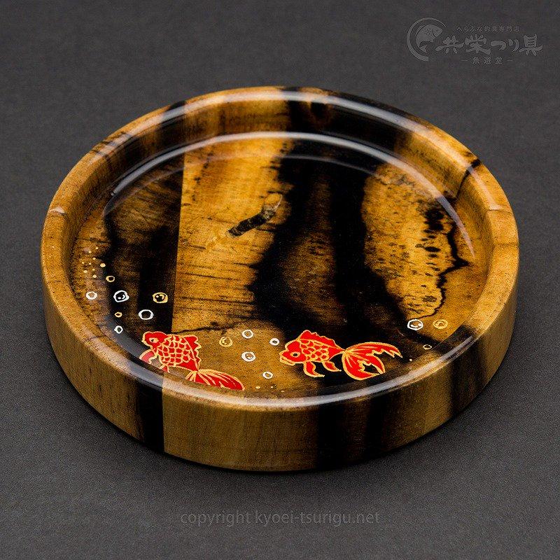 【忠相】クワセ皿 No.2(黒柿×黒柿・金魚2匹)