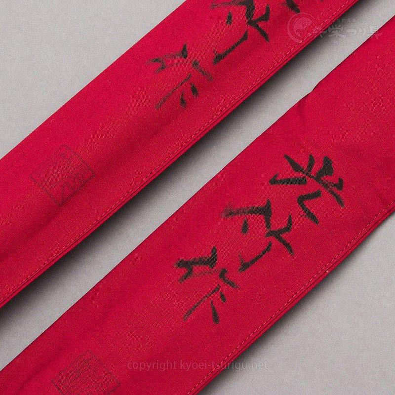 【光竹】天地極 紋竹 笛巻【竿掛け・玉の柄セット】のサムネイル画像