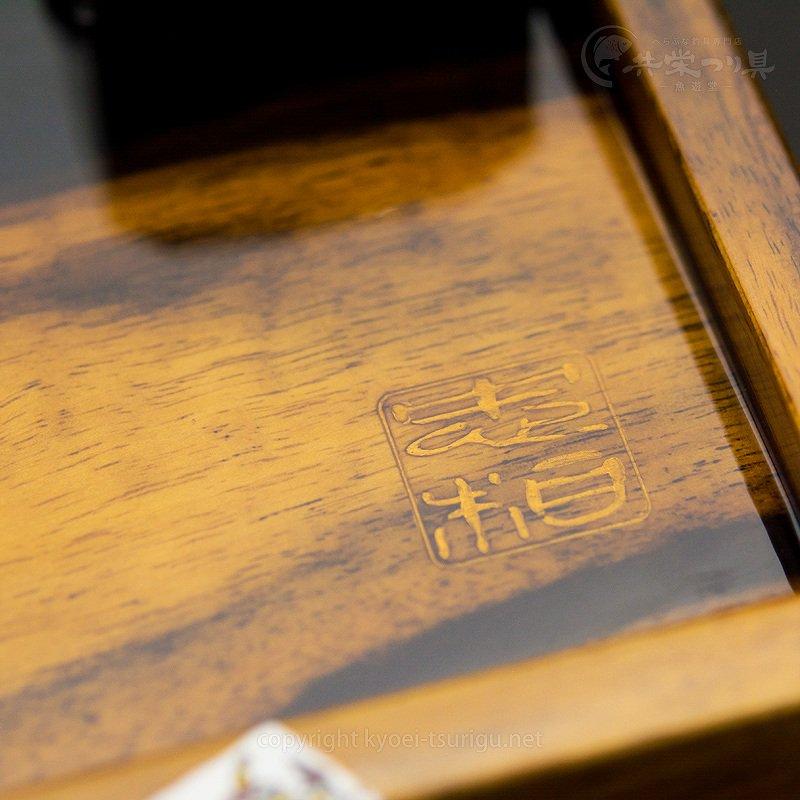 【忠相】お膳(黒柿)No.5 収納袋付【送料無料】のサムネイル画像