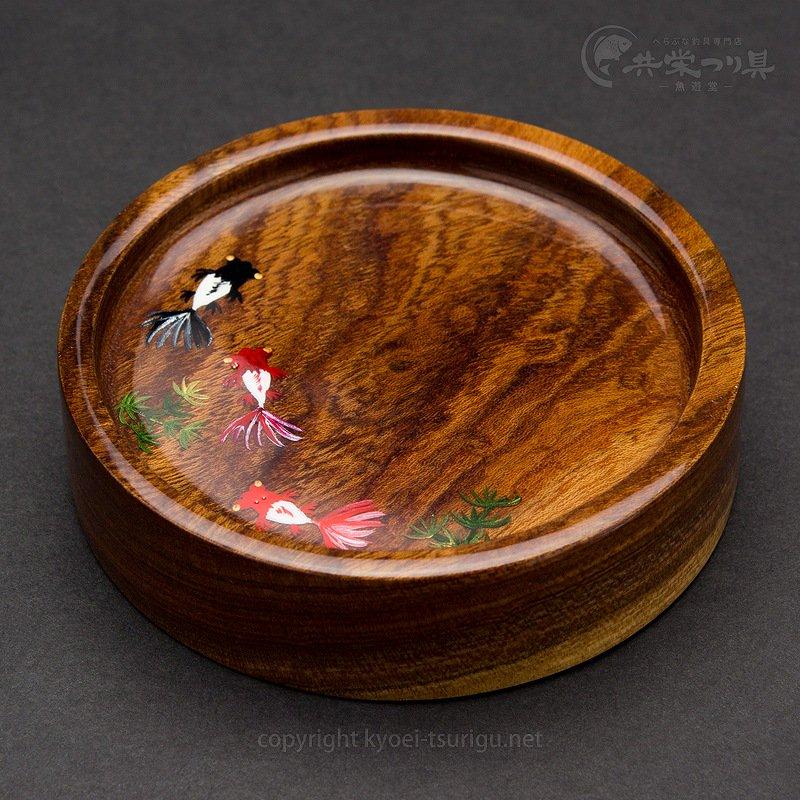 【忠相】クワセ皿 No.7(ケヤキ・金魚3匹)