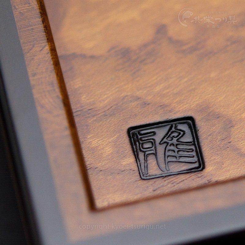 【箱雅】タモ共木造お膳 No.31 収納袋付【送料無料】のサムネイル画像