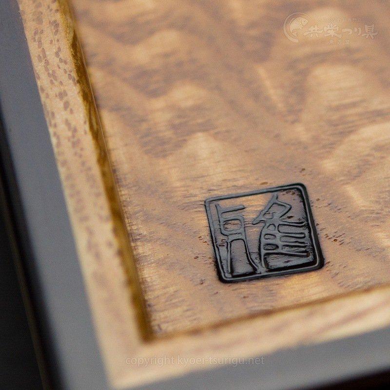 【箱雅】ケヤキ共木造お膳 No.32 収納袋付【送料無料】のサムネイル画像