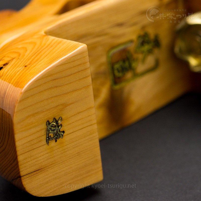 【承言-遊-】ヒバ 大型弓型万力 金印 No.47【送料無料】のサムネイル画像