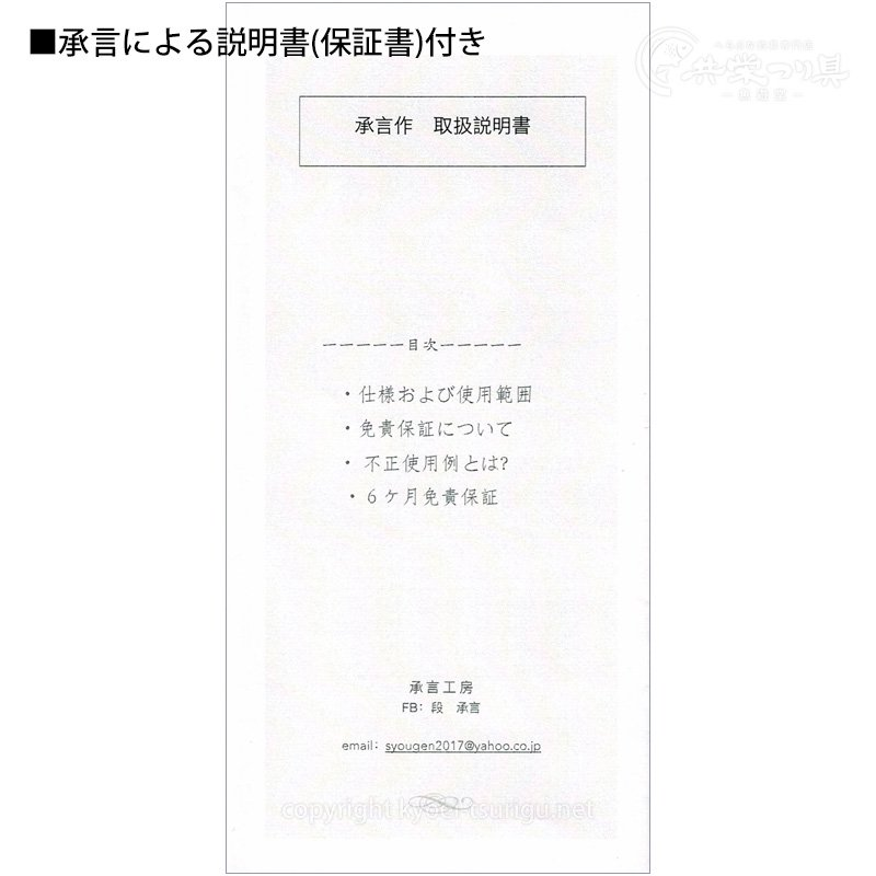 【承言-遊-】ヒバ 大型弓型万力 金印 No.50【送料無料】のサムネイル画像