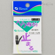 【Sinwa】へら専科 うき止めゴム テーパー付(小々/小/中)