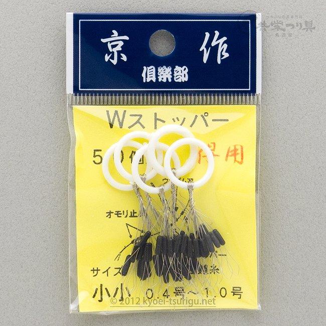 【京作倶楽部】Wストッパー徳用50個入りのサムネイル画像