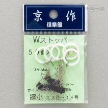 【京作倶楽部】Wストッパー徳用50個入り