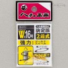 【へらの高商】Wx(ダブルエックス)16号