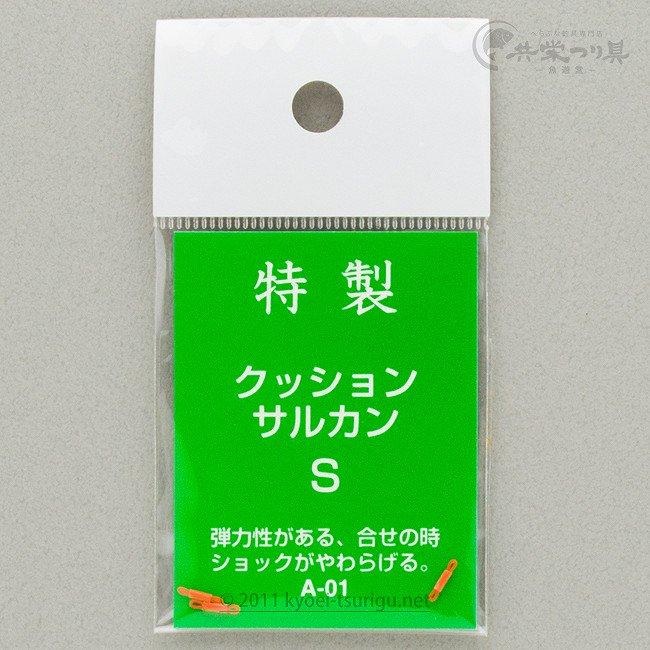 【三木】特製クッションサルカンS