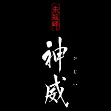 【シマノ】朱紋峰 神威【送料無料】