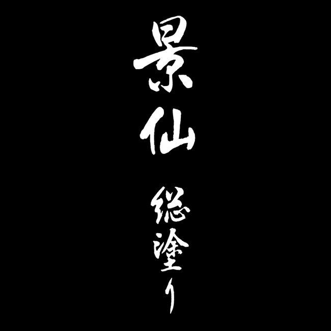 【シマノ】景仙 総塗り