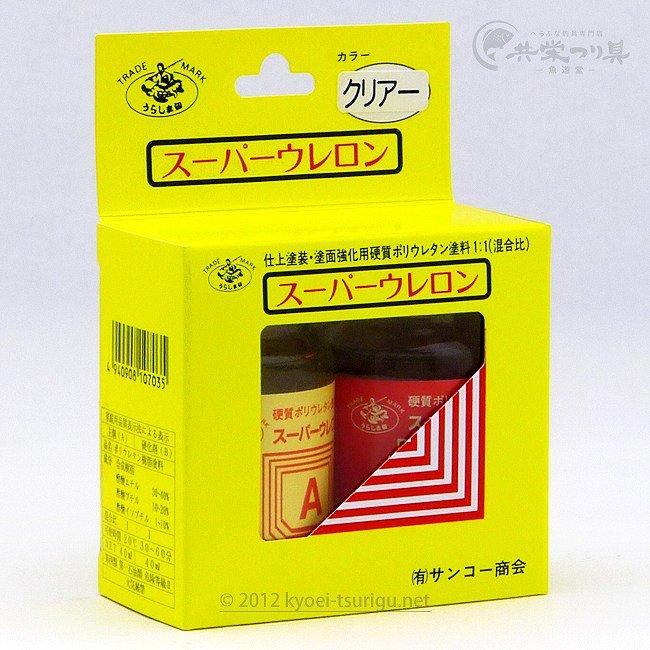 【サンコー商会】スーパーウレロン クリアー【うらしま印】