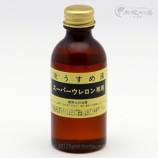 【サンコー商会】スーパーウレロンクリヤー専用うすめ液 徳用100ml【うらしま印】