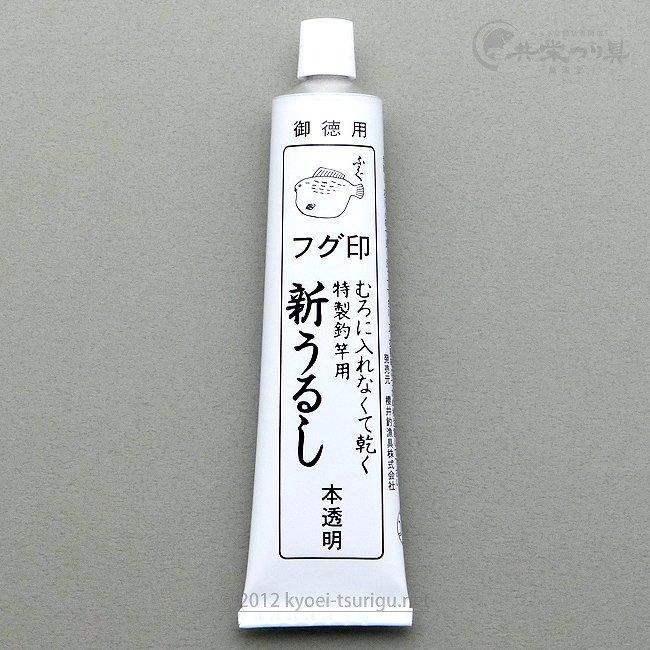 【ふぐ印】新うるし 徳用40g【桜井釣漁具】