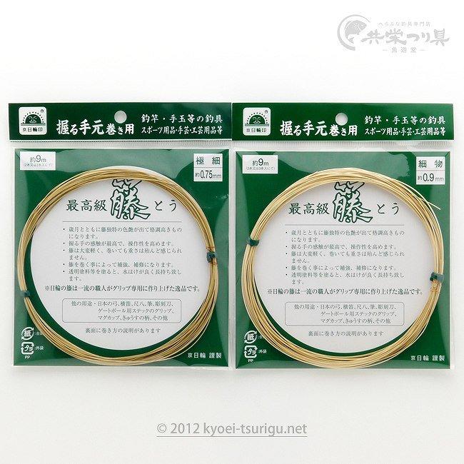 【京日輪印謹製】最高級 籐(とう)