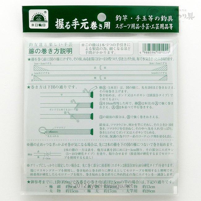 【京日輪印謹製】最高級 籐(とう)のサムネイル画像